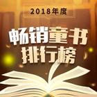 2018年最畅销的童书榜