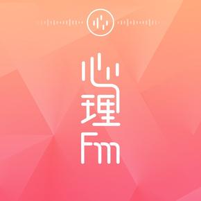 心理FM-喜马拉雅fm