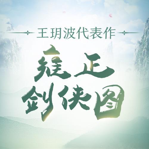 集齐七部雍正剑侠图,召唤众剑客闯江湖