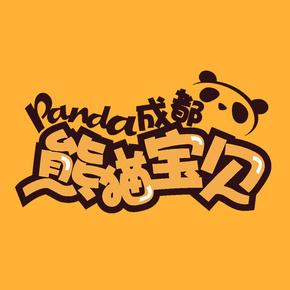 """""""熊猫宝贝""""带你游锦官城-喜马拉雅fm"""