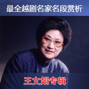 王文娟最全越剧唱段集锦(唱词)