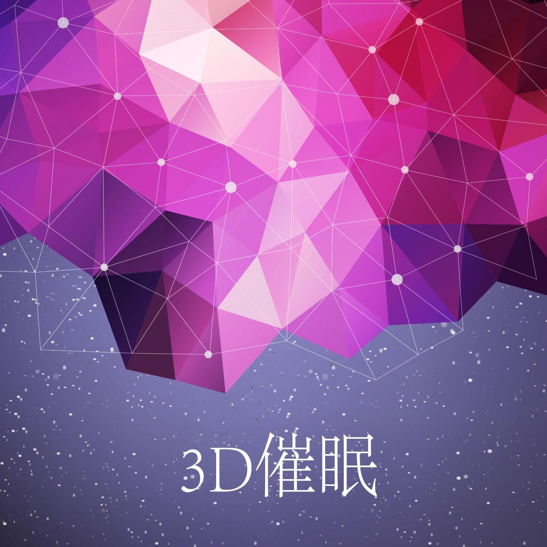 3D催眠【睡前精神按摩】