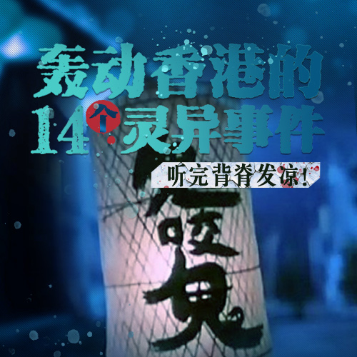 轰动香港的14个灵异事件,听完背脊发凉