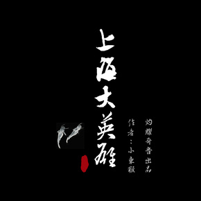 上海大英雄-喜马拉雅fm