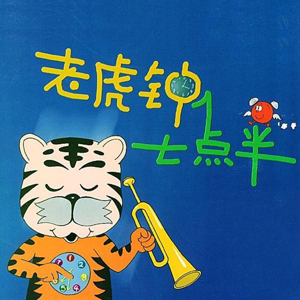 老虎钟是一只老虎花纹