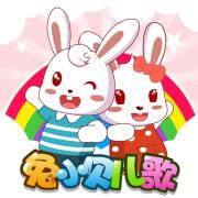 兔小贝儿歌-2