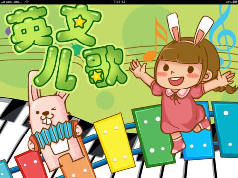 儿童故事儿歌学前教育儿童英语儿童教育