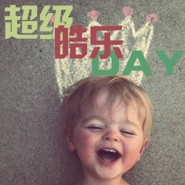 超级皓乐DAY-喜马拉雅fm