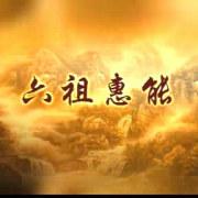 《六祖惠能》东北大鼓书