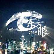 《东方眼》崔永元 马杰东方卫视每周一到周五21:23分播出