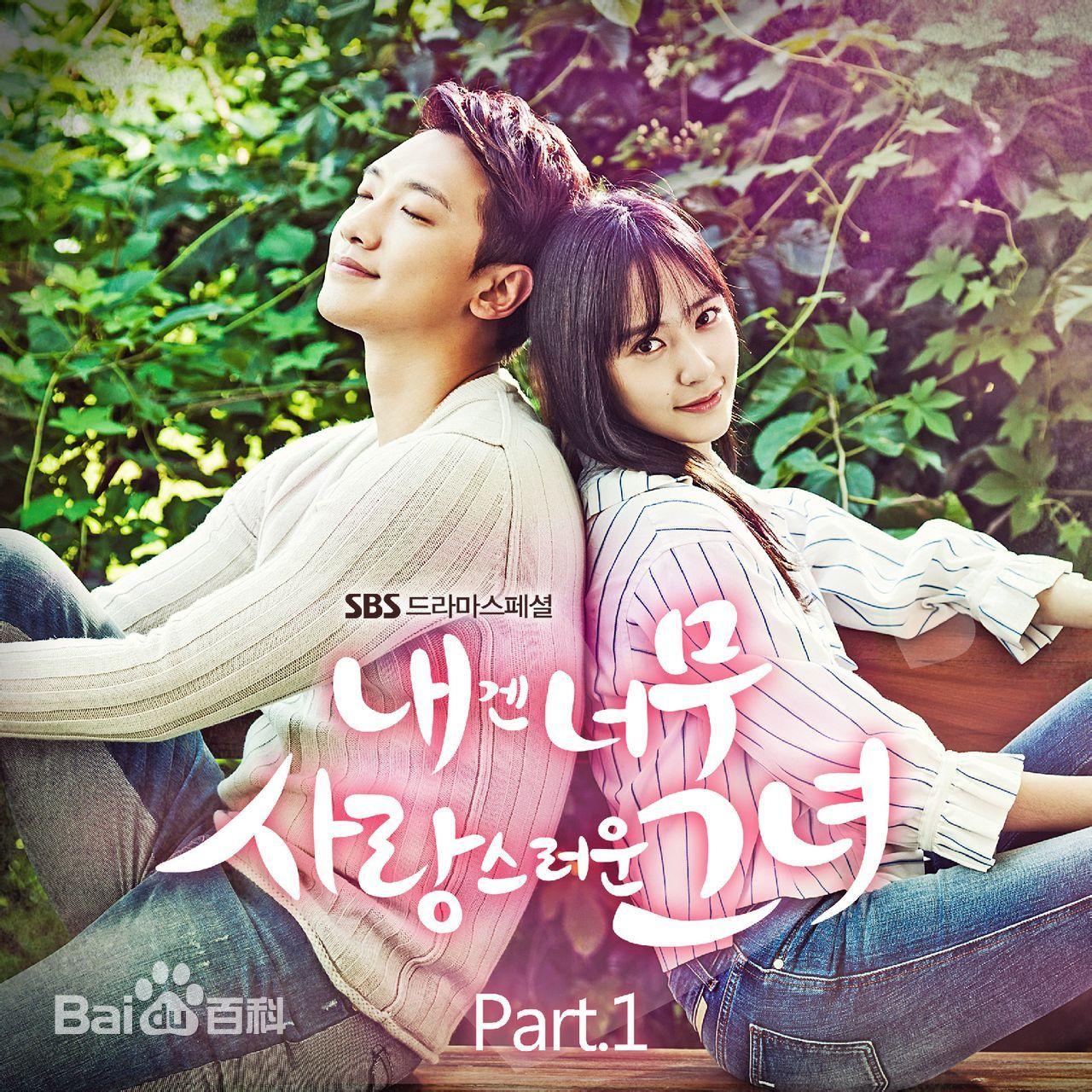 """《对我而言,可爱的她》是韩国SBS电视台于2014年9月17日起播出的水木剧。由朴亨基导演,卢智雪编剧,郑智薰(Rain)、郑秀晶(Krystal)、金明洙(L)、车艺莲领衔主演。 该剧以假想经纪公司为背景舞台,讲述了怀揣称霸歌谣界的梦想,充满热情却因背后的明争暗斗而黯然失色的年轻人,遇到了给予她帮助的""""长腿叔叔""""因此重新绽放光彩的励志故事 。 《对我而言,可爱的她》创下韩国至今向中国输出电视剧价格的最高记录,以32亿韩元创造了韩剧在海外市场的新高度"""