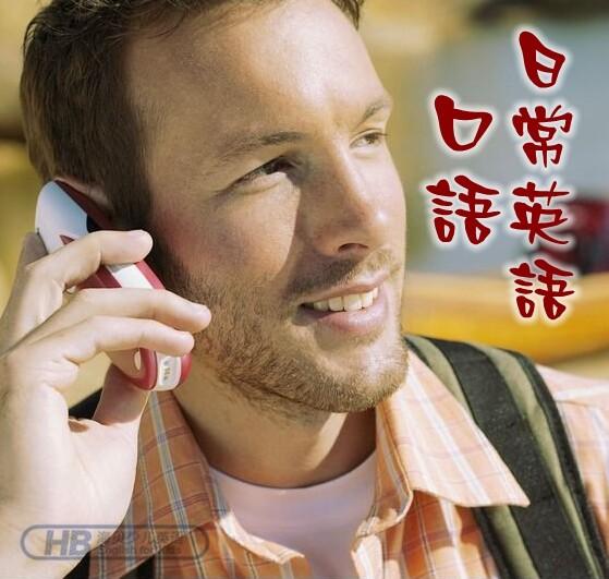 【日常英语口语】在线收听
