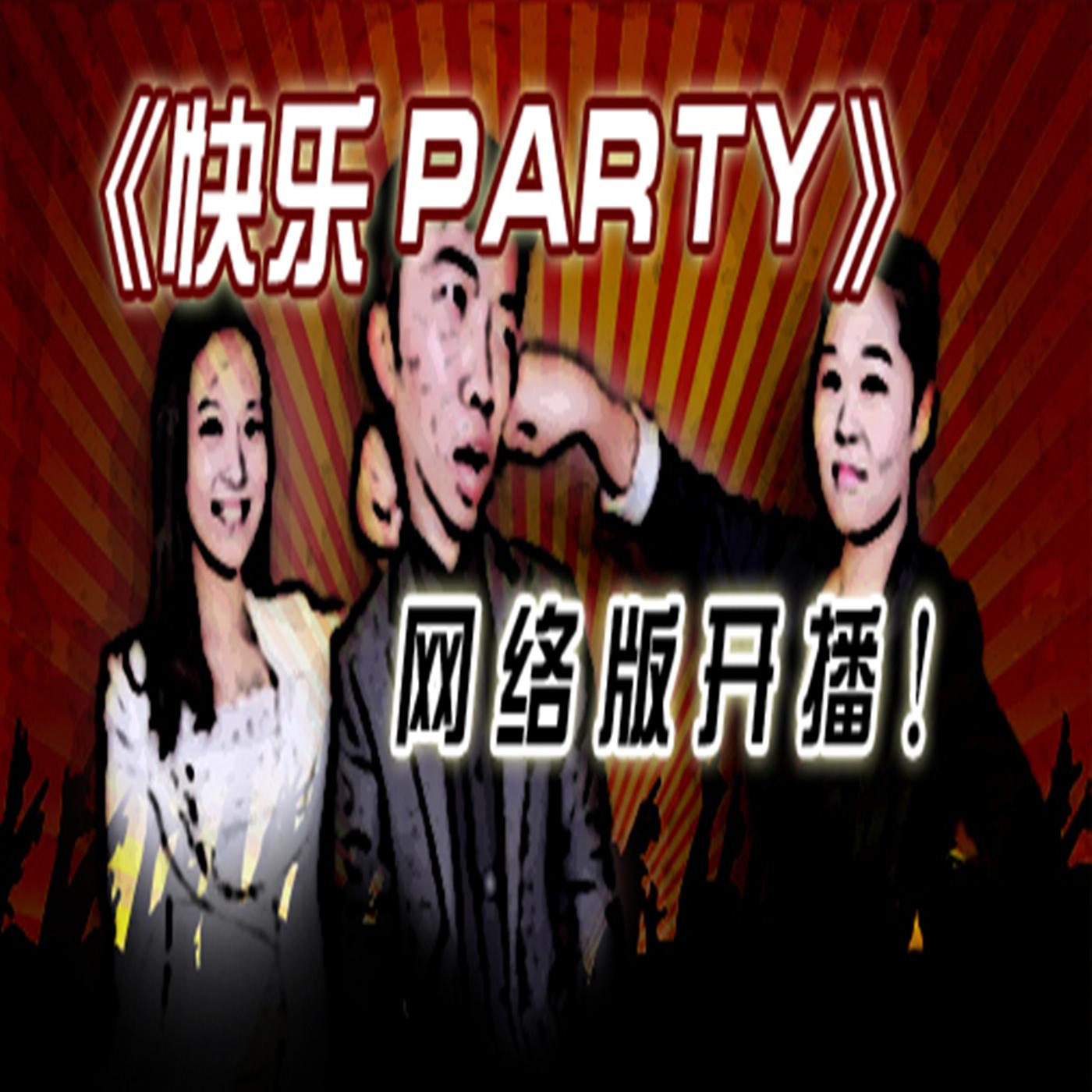 997快乐party