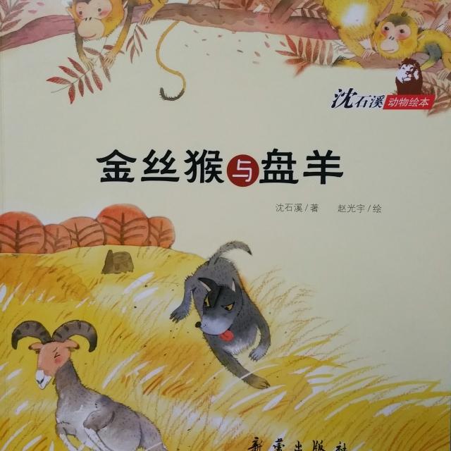 沈石溪动物绘本2:金丝猴与盘羊