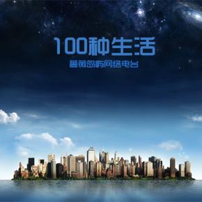 100种生活-喜马拉雅fm