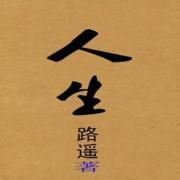 路遥《人生》李野默(10集全)