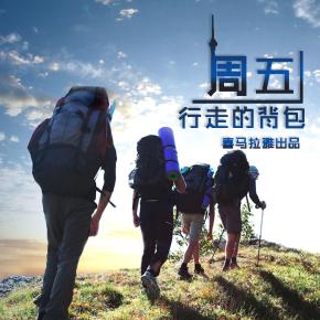 行走的背包【周五】-喜马拉雅fm