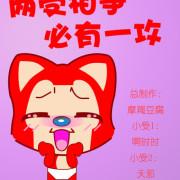 12-12-09-现代DM广播剧《两shou相争必有一gong》