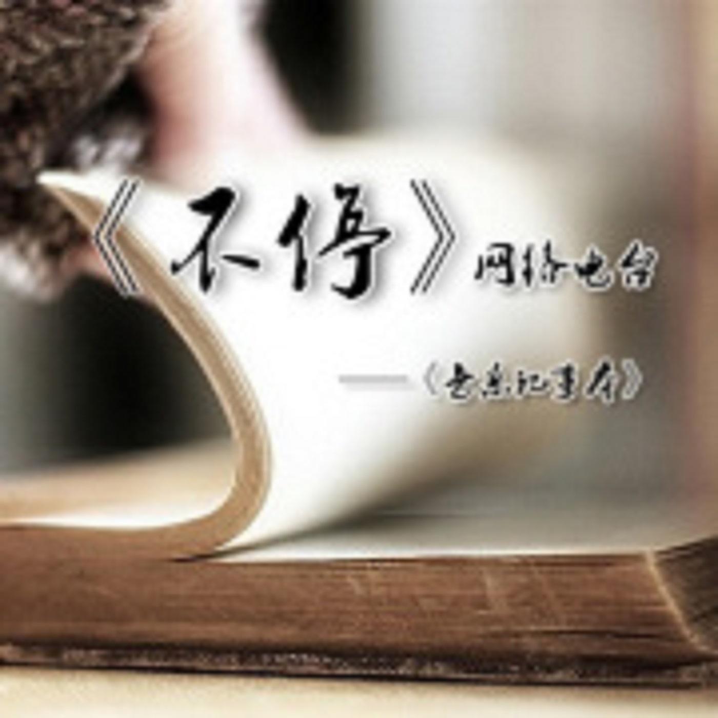 【不停】音乐记事本