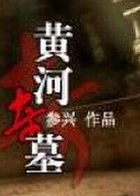 黄河奇墓[播音步家小轩]作者参兴