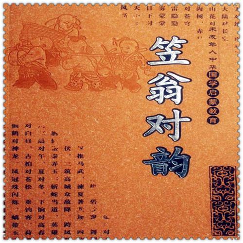 版本:《儿童经典诵读—中西文化经典套装