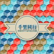 早安节目《千里同行》节目合集(每月更新)