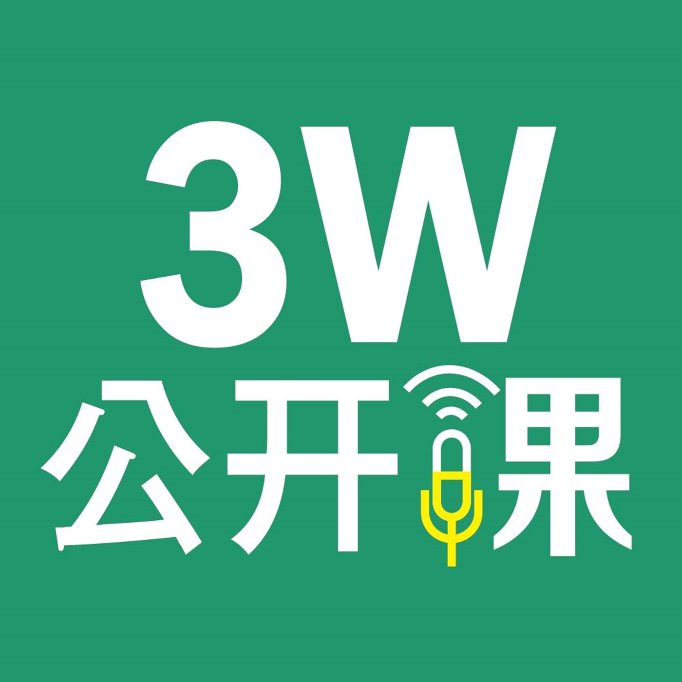 "3W公开课""变@Internet""系列"