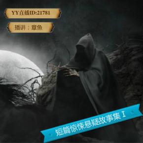 短篇驚悚懸疑故事集Ⅰ【章魚講故事】
