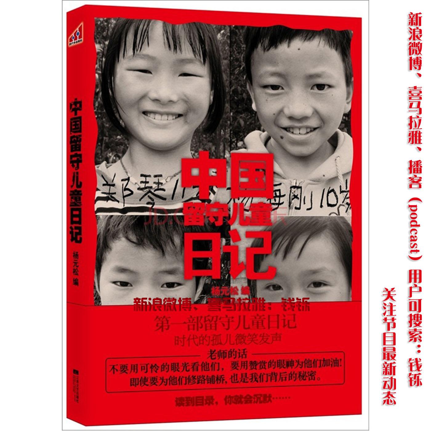 《中国留守儿童日记》
