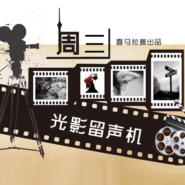 周三:以电影的名义来回忆青春 – 悠然广播【都市夜归人第205期】图片