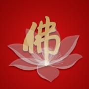 佛教导航_佛教音乐-喜马拉雅fm