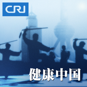 CRI健康中国-喜马拉雅fm