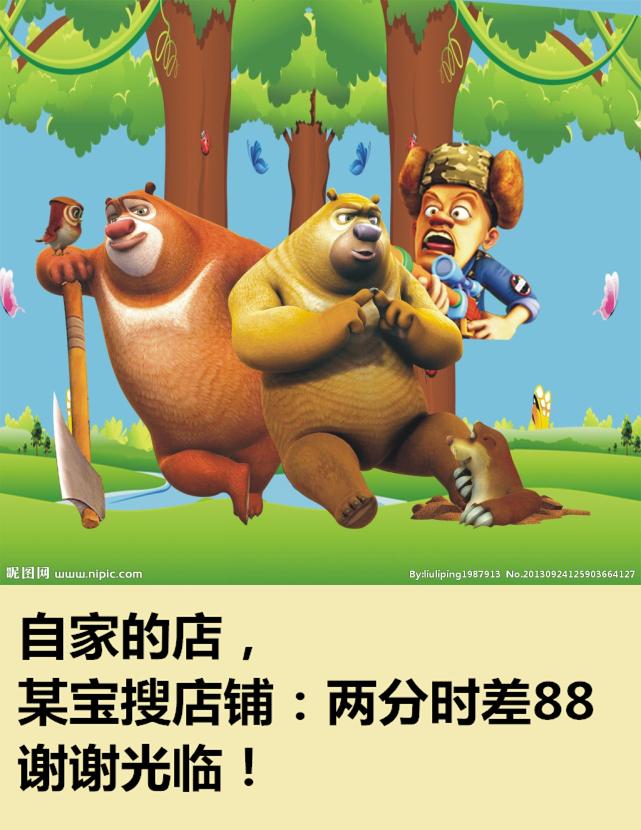 【熊出没之春日对对碰】在线收听