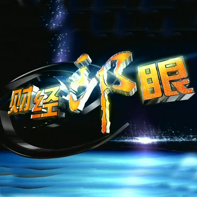 财经郎眼 20150504迅雷下载 电影天堂