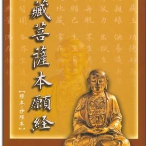 《地藏经》全集 米米恭诵-喜马拉雅fm