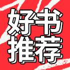 【免費】書單大放送,長假不孤單