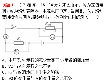 d5 电路分析 串联