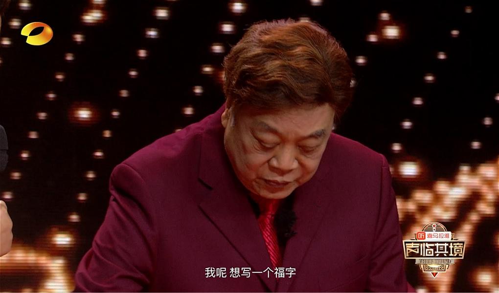 """赵忠祥现场题字祝福寿,与倪萍""""花式互怼"""""""