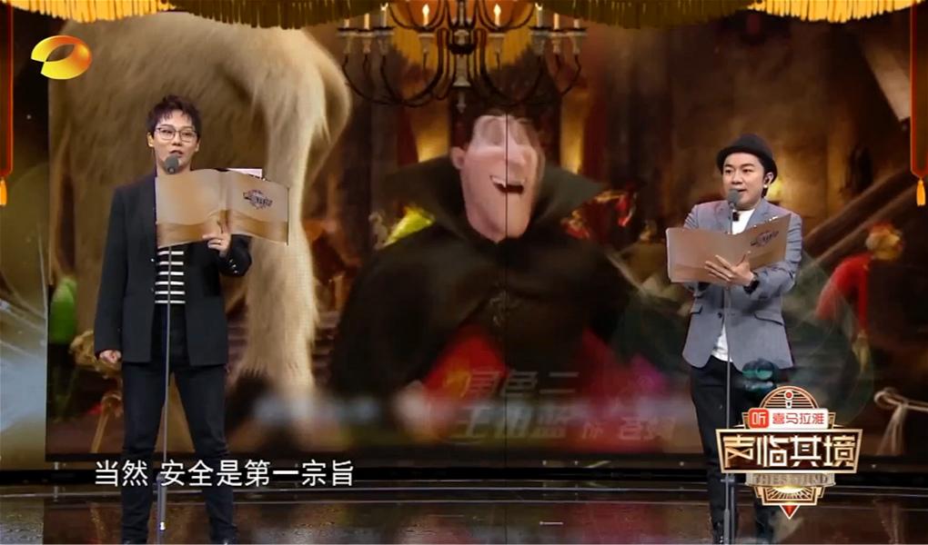 王祖蓝刘维合配《精灵旅社》,再破声临记录