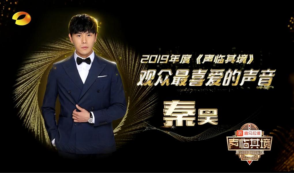 巅峰之战,秦昊成为《声临2》年度总冠军