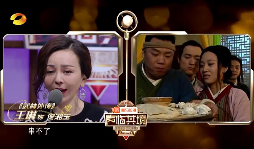 王琳化身佟湘玉,陕西话太可爱了!