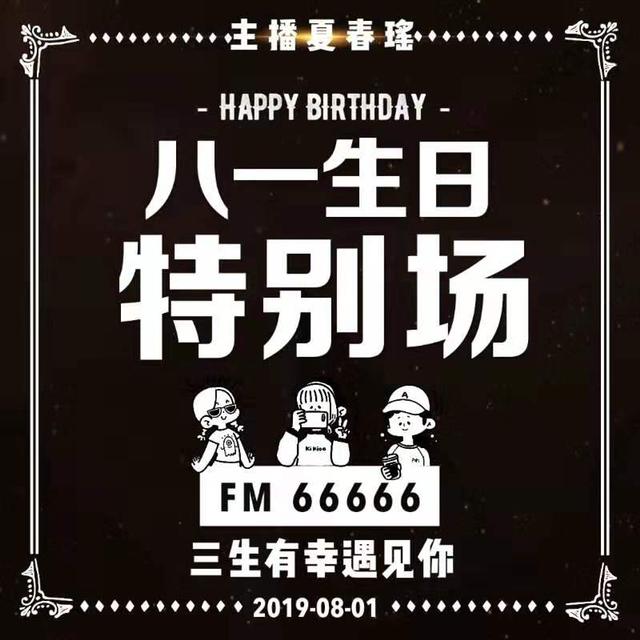 夏春瑶-祝我生日快乐??