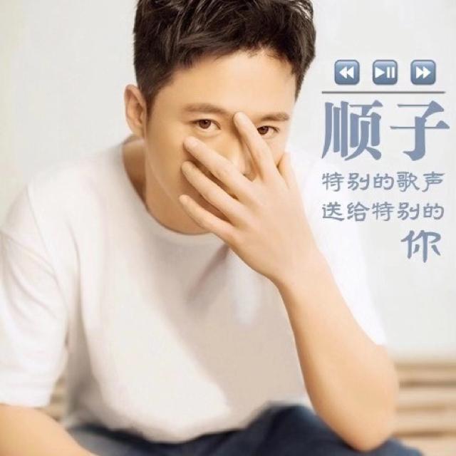顺子_九星-用心❤️唱歌给你听10-20
