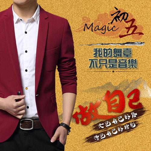 Magic_初五-Mr.初五