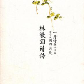 林徽因诗传-喜马拉雅fm