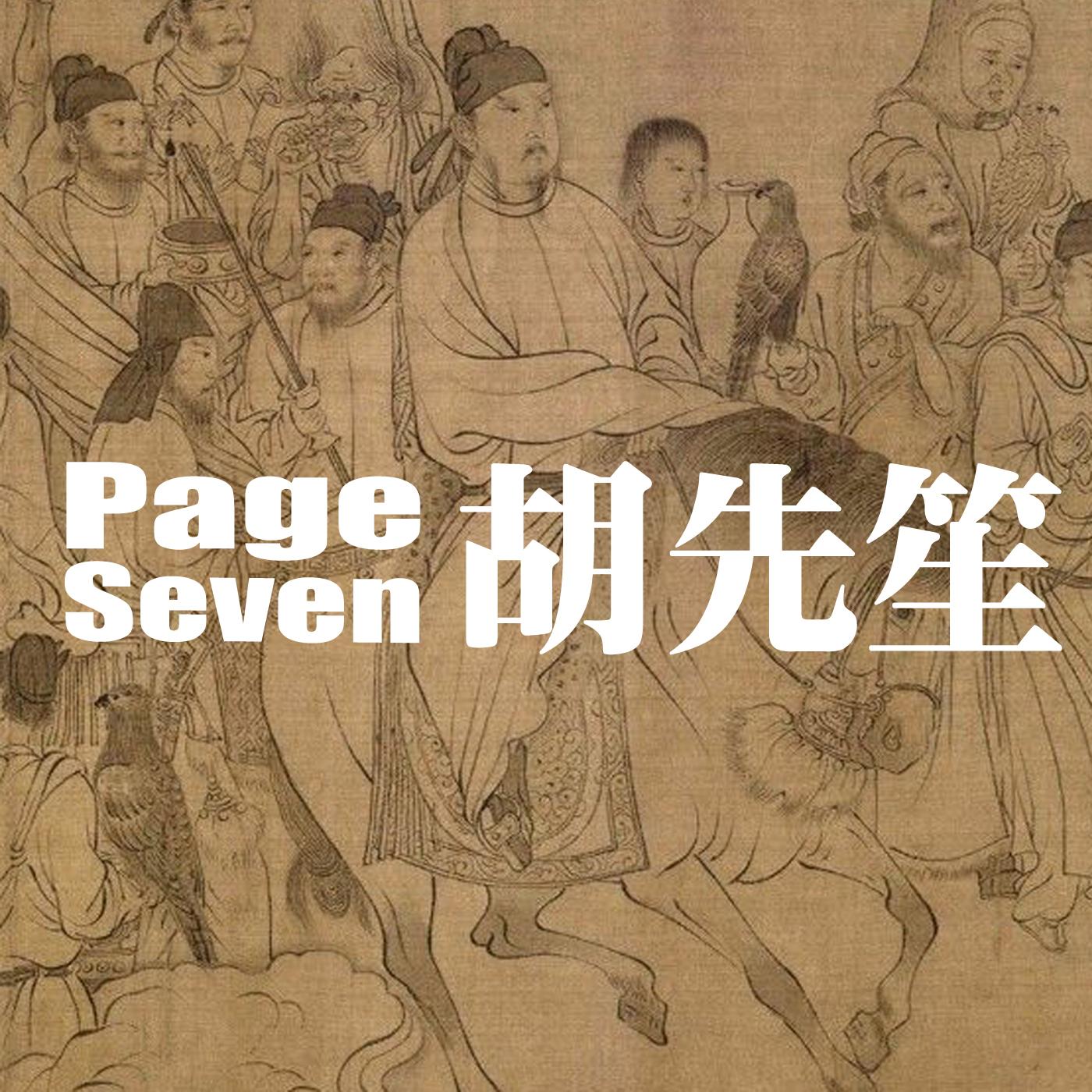 PAGE SEVEN 胡先笙