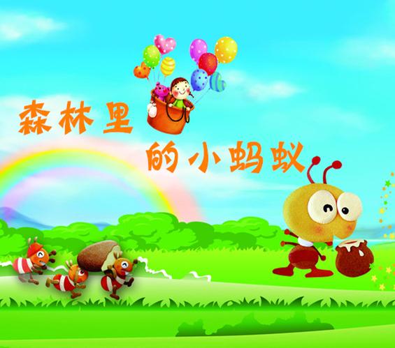 【【连载故事】森林里的小蚂蚁】在线收听