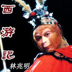 西游记(112集全)粤语评书_林兆明播讲