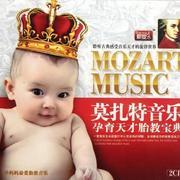 莫扎特胎教音乐
