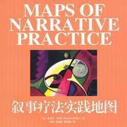 叙事疗法实践地图 前言 -喜马拉雅fm
